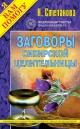 Заговоры сибирской целительницы-1